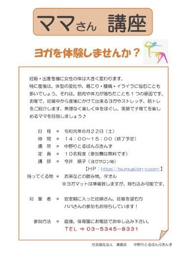 6/22(木) ママさん講座@中野りとるぱんぷきんず 開催します!